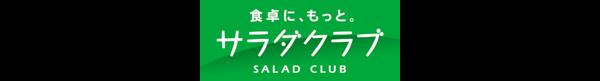 サラダクラクラブ